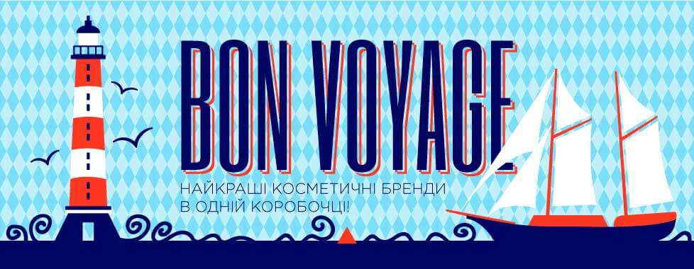 Бьюти-бокс Secret Box Bon Voyage