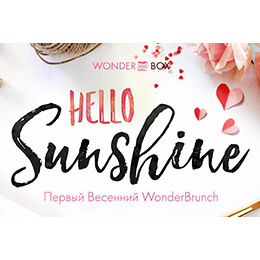 WonderBrunch весна 2018