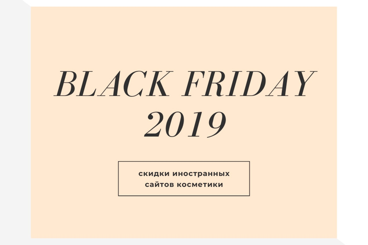 Black Friday 2019 скидки